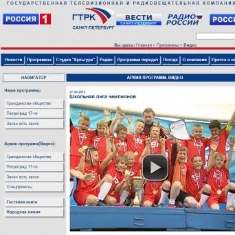 2015 Школьная лига чемпионов (документальный фильм о проекте)