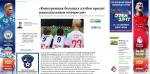 «Конкуренция больших клубов вредит национальным интересам»